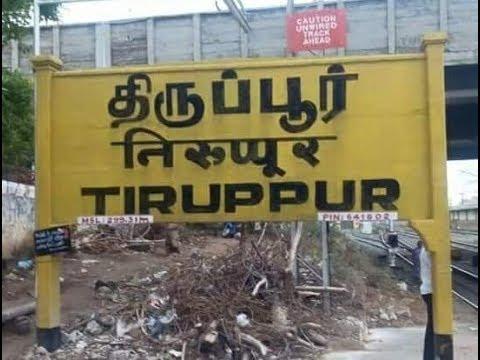 Anthem of Tiruppur  album | Tirupur Pasanga Da | kathiRavan  HD  kovai Gethu