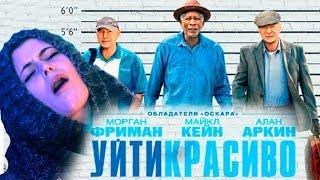 Рекламирую фильм УЙТИ КРАСИВО
