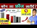 Refrigerators Buying Guide   best refrigerator 2019 in Hindi