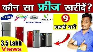 Refrigerators Buying Guide | best refrigerator 2019 in Hindi