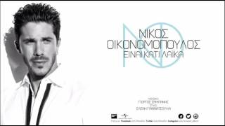 Νίκος Οικονομόπουλος - Είναι Κάτι Λαϊκά | Καινούργιο τραγούδι (Teaser 2016)