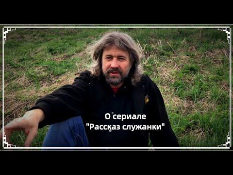 """О сериале """"Рассказ служанки"""""""