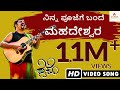 Psycho Kannada Movie Ninna Poojege Bande Mahadeshwara Video Song HD Dhanush, Ankita,
