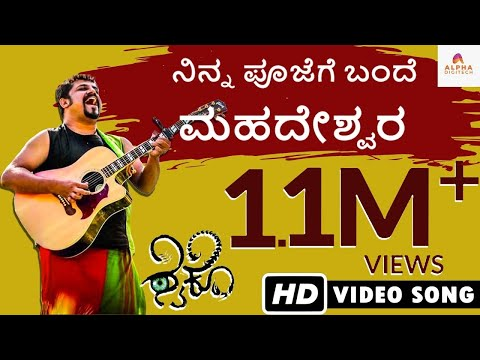 Psycho Kannada Movie - Ninna Poojege Bande...