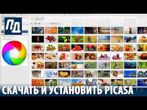 Как скачать и установить программу Picasa