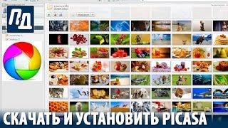 Как скачать и установить программу Picasa(Смотрите советы по обработке видео на сайте http://polzaidohod.ru Простая бесплатная программа Picasa от Google помогает..., 2010-08-26T15:59:46.000Z)