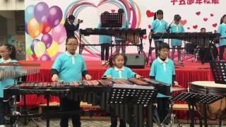 堅樂小學15週年校慶敲撃樂表演(2)