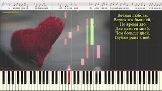 Вечная любовь (Ноты и Видеоурок для фортепиано) (piano cover)