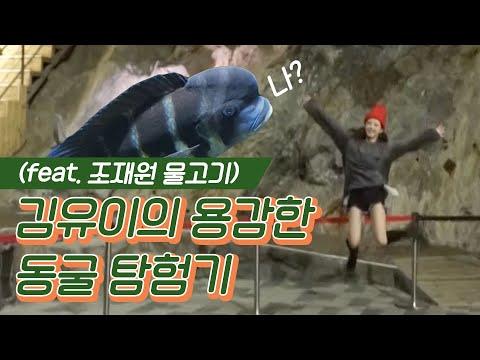유이의 동굴탐험! 재원오빠 물고기를 만나다ㅋㅋㅋㅋㅋ똑같음 주의