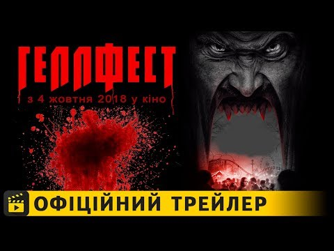 трейлер Геллфест (2018) українською