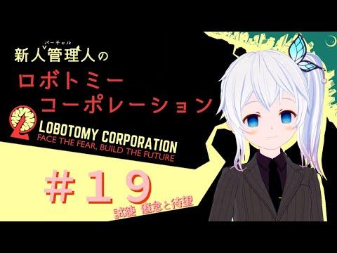 【Lobotomy Corporation】へんな生き物を管理する楽しいお仕事って聞いたよ! #19