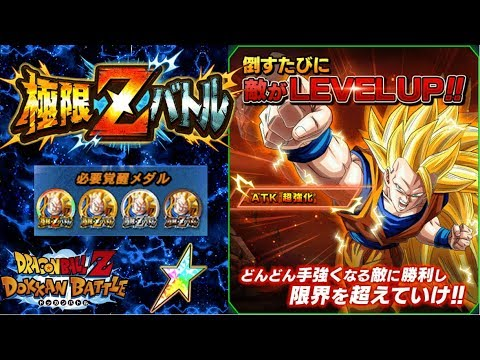 Extreme Z Awakening Arrives! Everything you need to know + New WT LR coming: DBZ Dokkan (JP)
