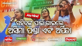 Singer Asima Panda & Arpita Song for Sahids at Rahagiri Champion Odia Movie CineCritics New Film