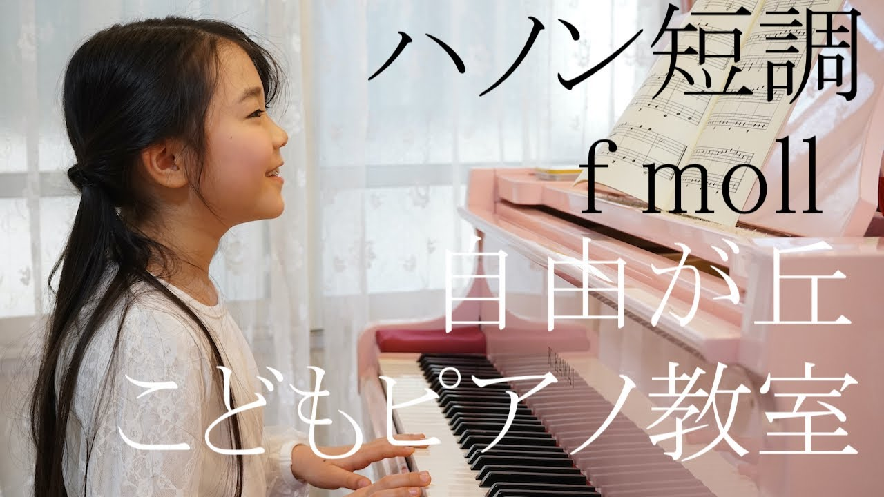 f moll ハノン短調 自由が丘こどもピアノ教室(自由が丘のピアノ教室)、ピアノ講師・伊藤紘人によるハノンです