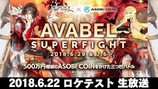 【Live】アヴァベル|「AVABEL SUPER FIGHT!!」ロケテスト生中継! ![AVABEL ONLINE] #444
