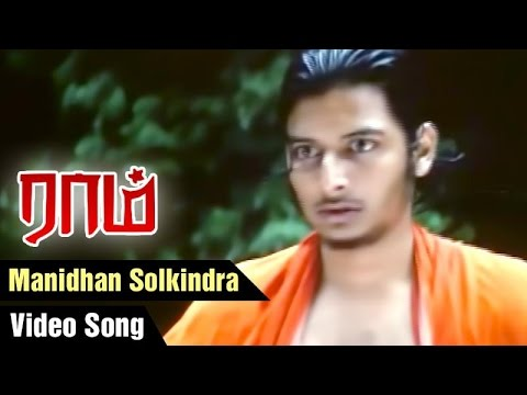 Manidhan Solkindra Video Song | Raam Tamil Movie | Jiiva | Yuvan Shankar Raja | Ameer Sultan