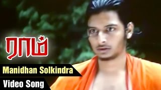 raam-tamil-movie-songs-manidhan-solkindra-song-jiiva-gajala-yuvan-shankar-raja