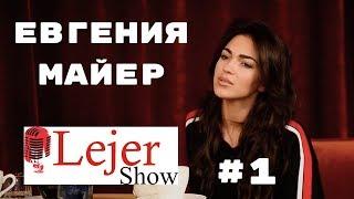 Скачать Леджер Шоу Выпуск 1 Гостья Евгения Майер участница проекта Песни на ТНТ