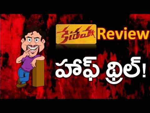 Keshava Review   Nikhil Kesava Telugu Movie   Ritu Varma   Sudeer Varma   Maruthi Talkies