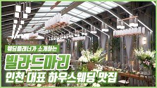 [ 인천 웨딩홀 ] 인천지역 인기 하우스웨딩 ,  최대…