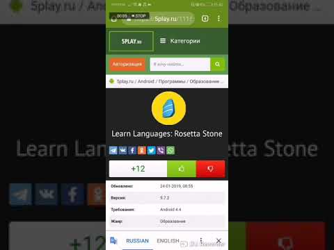Rozetta Stone Free How To Download Part 2