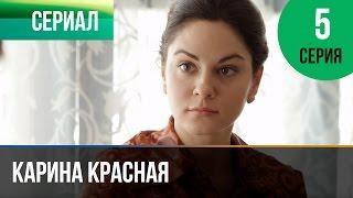 ▶️ Карина Красная 5 серия - Мелодрама | Смотреть фильмы и сериалы - Русские мелодрамы