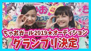 【速報!】ちゃおガール2019★グランプリ決定!根岸 実花ちゃん突撃インタビュー!【ちゃおフェス】