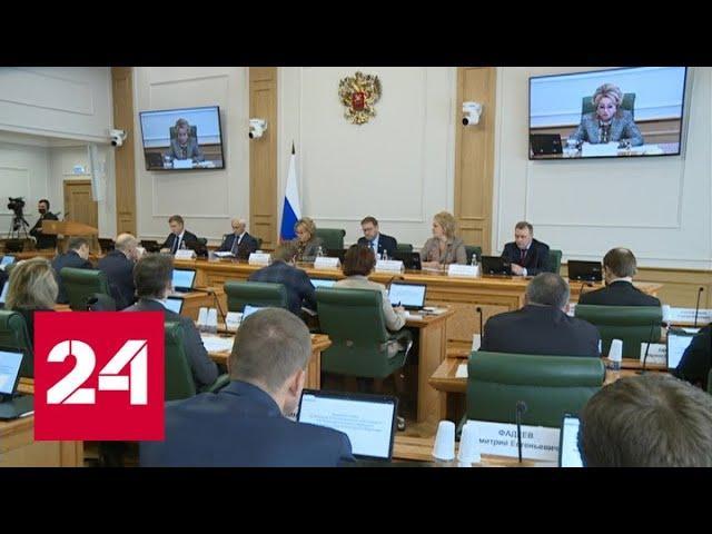 Матвиенко призвала до конца года создать документ в сфере интеллектуальной собственности - Россия 24