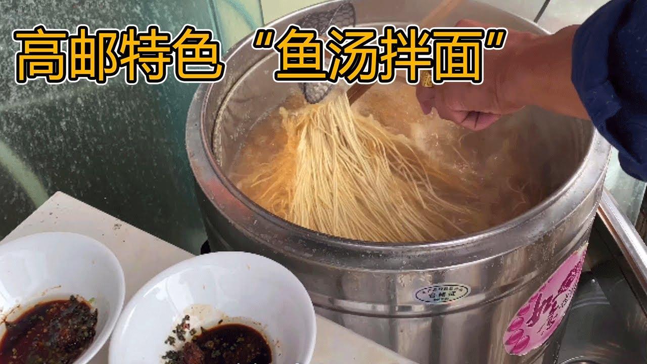 扬州高邮特色鱼汤拌面,拌面4元鱼汤2元一碗,便宜又好吃!【唐哥美食】