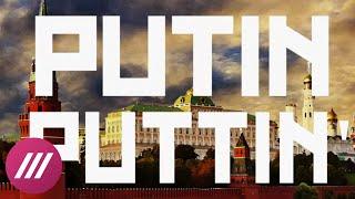 Песня «Путин» получила «Грэмми»
