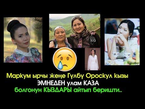 Маркум Гүлбү Ороскул