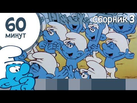 60 минут Смурфиков • Сборник 3 • Смурфики