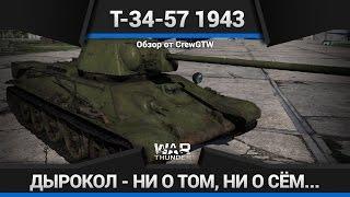 War Thunder - Обзор Т-34-57 Обр. 1943г.