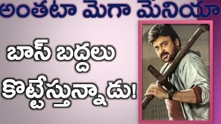 Khaidi No 150 Movie Record Breaking Opening Day | Chiranjeevi | Kajal | Mega Mania | Maruthi Talkies