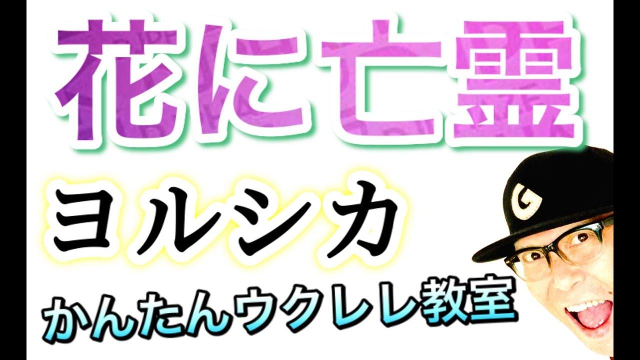 花に亡霊 / ヨルシカ【ウクレレ 超かんたん版 コード&レッスン付】 #GAZZLELE