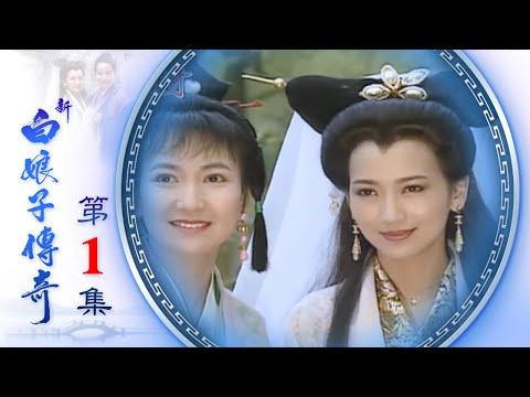新白娘子傳奇 第 01 集