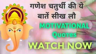 Happy Ganesh chaturthi special||Motivational Quotes 🔥 WhatsApp status||2020 Ganpati Bapa Song Watch