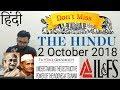 2 October 2018 The Hindu Newspaper Analysis in Hindi (हिंदी में) - News Articles Current Affairs IQ