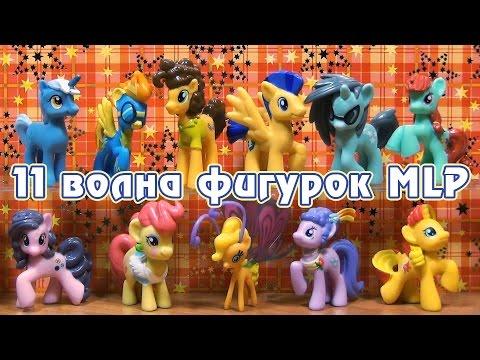 Обзор фигурок My Little Pony 11 волны Blind Bags