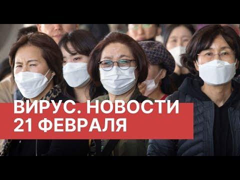 Коронавирус из Китая. Новости 21 февраля (21.02.2020). Последние новости о вирусе из Китая