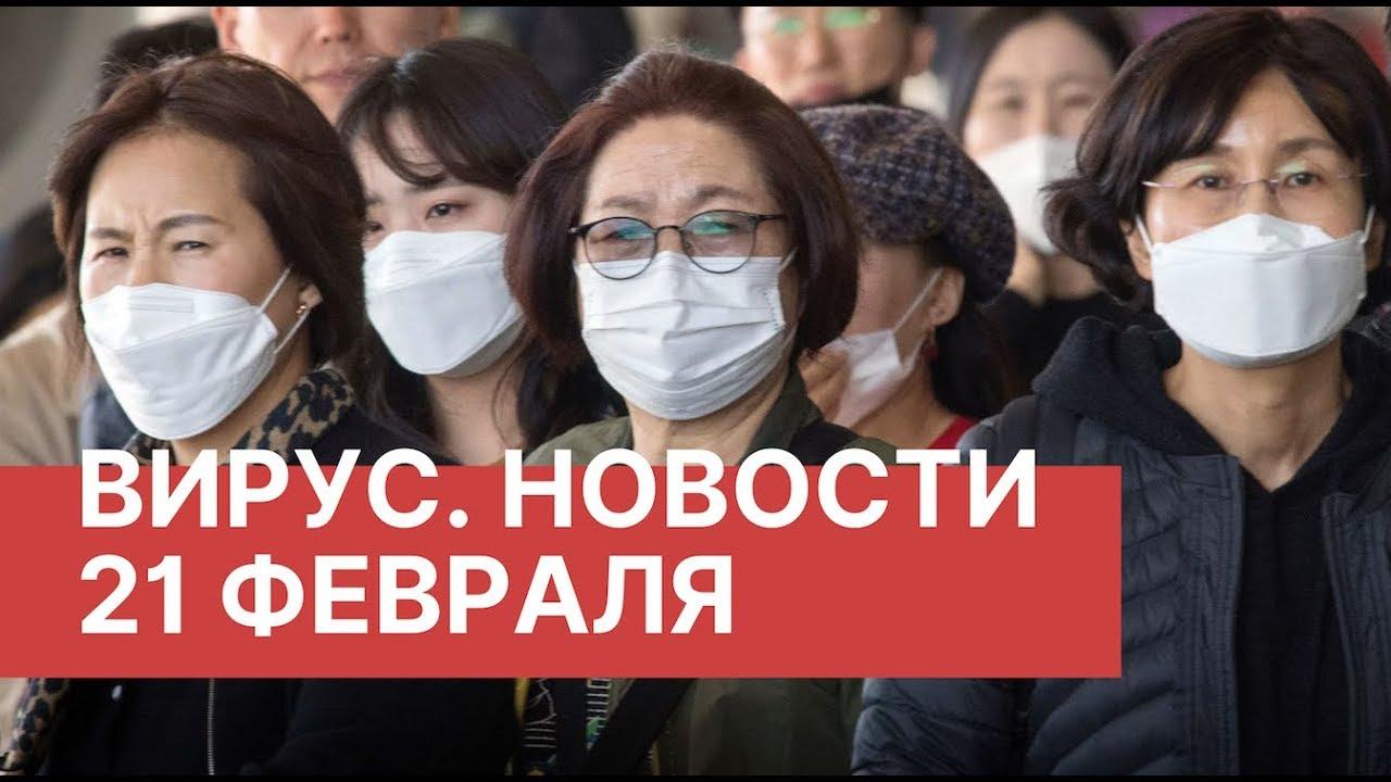 Коронавирус из Китая. Новости 21 февраля (21.02.2020). Последние новости о вирусе из Китая Смотри на