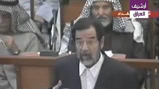 صدام حسين يقول لي القاضي لو يجي بوش ويحاكمني هنا طز فيه وفي ابوه
