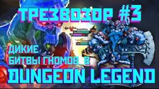 ТРЕЗВЫЙ ОБЗОР на игру DUNGEON LEGENDS (Android)