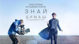 Димаш Кудайберген – «Знай» | Dimash Kudaibergen – «Know» (Backstage)