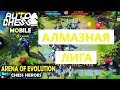 ARENA OF EVOLUTION: CHESS HEROES - АЛМАЗНАЯ ЛИГА