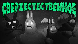 Мы сломали игру ( Super Bunny Man / Enlisted )