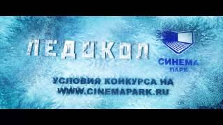 «Ледокол» — конкурс в СИНЕМА ПАРК