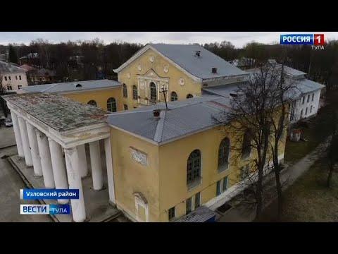 В Узловой вернут к жизни городской Дворец  культуры