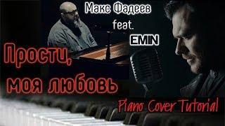 �������� ���� ГИТАРА ПОЁТ ЗА EMINA!!! Прости, моя любовь - Emin & Фадеев (Piano Cover Tutorial) ������