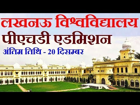 Phd Admission in Lucknow university    vivek ki class   Dr. vivek pragpura   